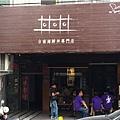 2014-09-28丼丼丼海鮮丼飯016.jpg