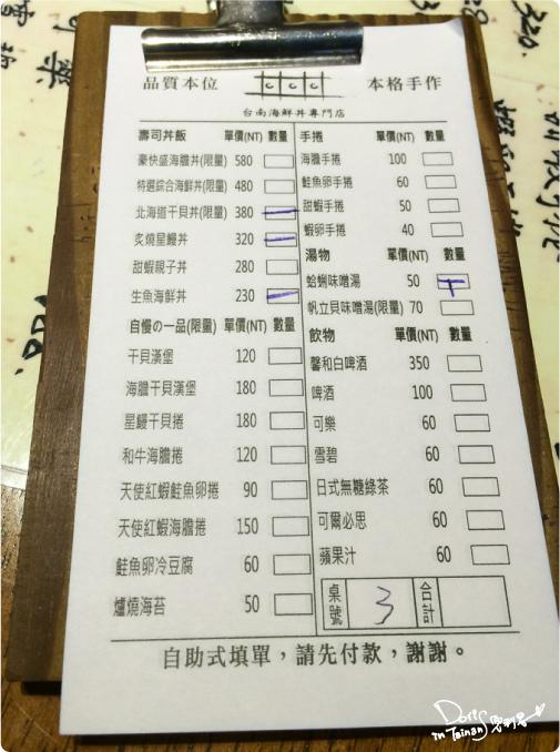 2014-09-28丼丼丼海鮮丼飯003.jpg