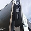 2014-05-22輕井澤火鍋001.jpg