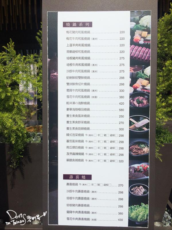 2014-05-22輕井澤火鍋002.jpg
