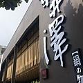 2014-05-22輕井澤火鍋003.jpg