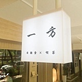 2014-09-14一方日朝食002.jpg