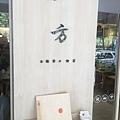 2014-09-14一方日朝食003.jpg