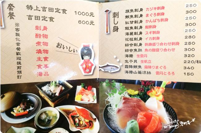 吉田日本料理-菜單1.jpg