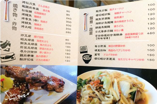 吉田日本料理-菜單2.jpg