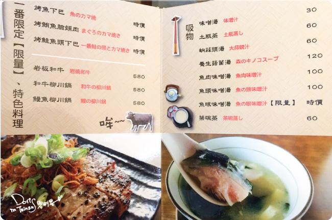 吉田日本料理-菜單3.jpg