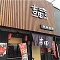 吉田日本料理-001.jpg