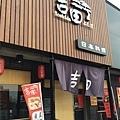 吉田日本料理-002.jpg