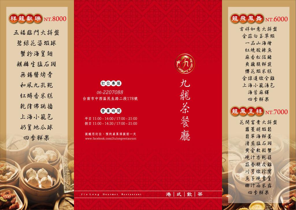 九龍菜單1.jpg