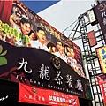 九龍茶餐廳-外觀.jpg