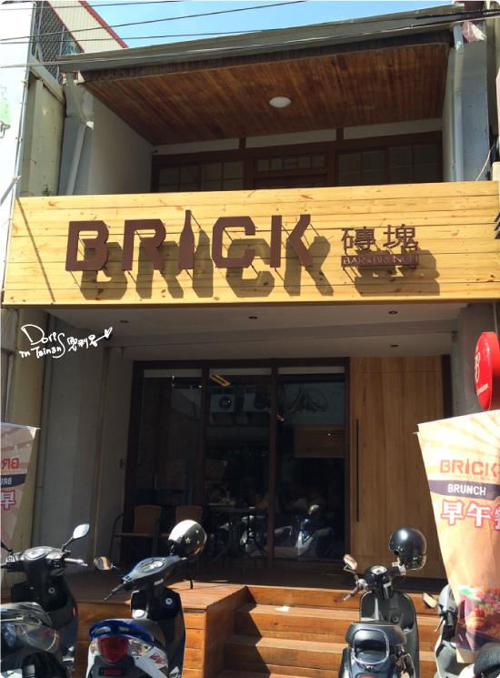 2015-04-18BRICK磚塊早午餐001.jpg