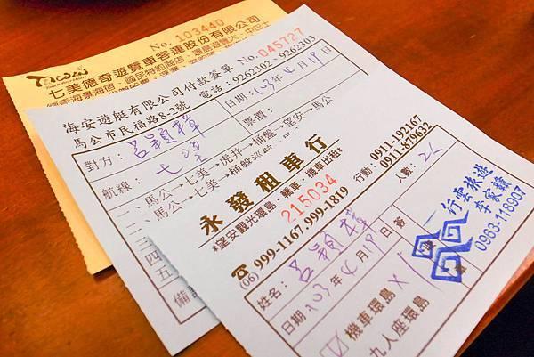 澎湖-DAY2-1.jpg