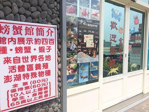 澎湖-DAY3-9.jpg