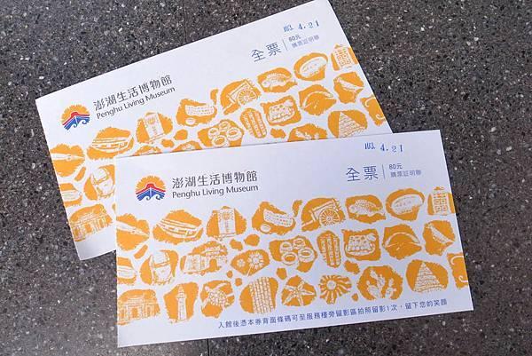 澎湖-DAY4-19.jpg