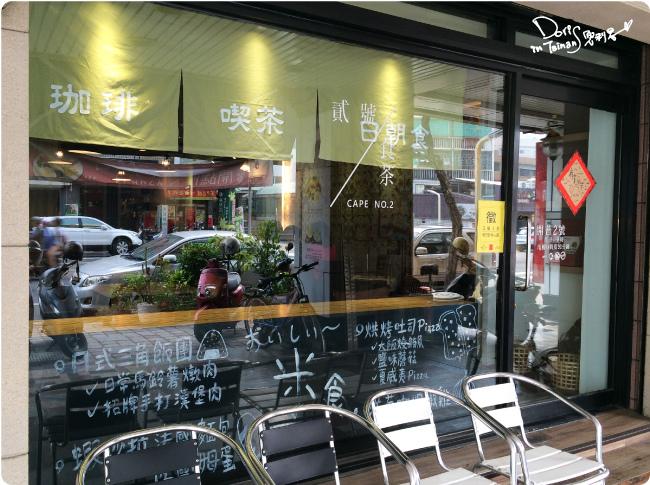 2015-03-21開普貳號店-食茶004.jpg