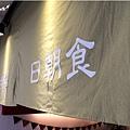 2015-03-21開普貳號店-食茶006.jpg