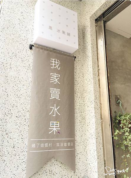2015-09-03鳳冰果舖019.jpg