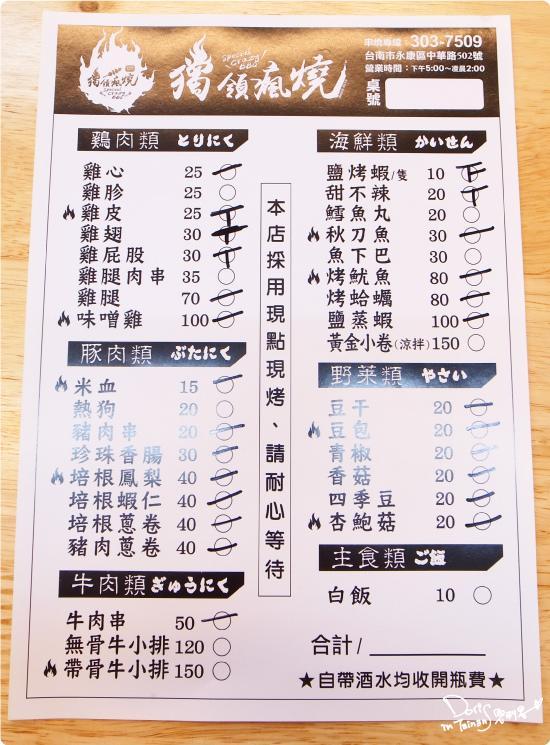 2015-10-29獨領風燒027.jpg