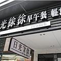 2015-12-20日光徐徐10.jpg