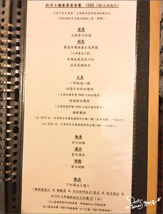 貴一郎健康燒肉屋-MENU1 (2).jpg