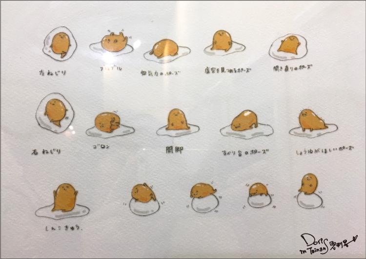 蛋黃哥懶的展-50-4.jpg