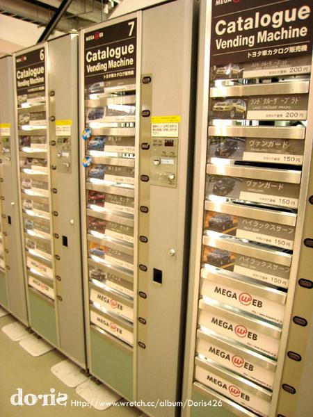 型錄販賣機