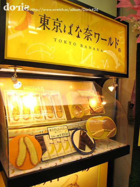 東京名產香蕉巧克力