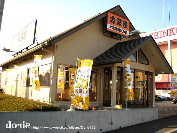 聽說日本吉野家好吃又評價