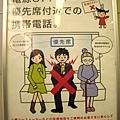 日本都會用很可愛卡通畫耶
