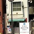 我發現我很愛拍日本警察局
