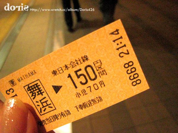 回程的車票