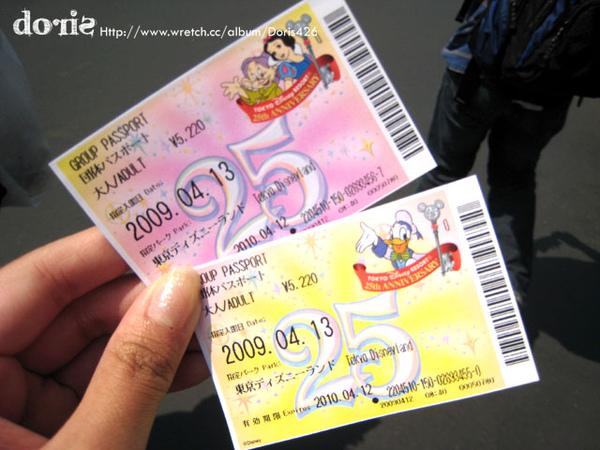 我們的迪士尼遊樂園入場票