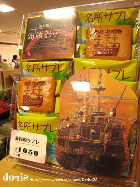 海盜船餅乾