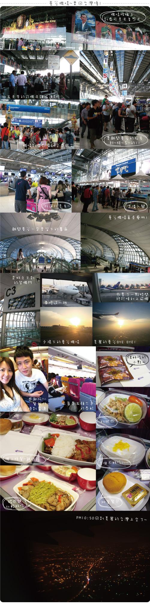 曼谷機場回台灣.jpg