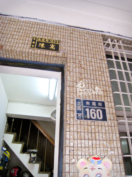 店址在南園街160號.jpg