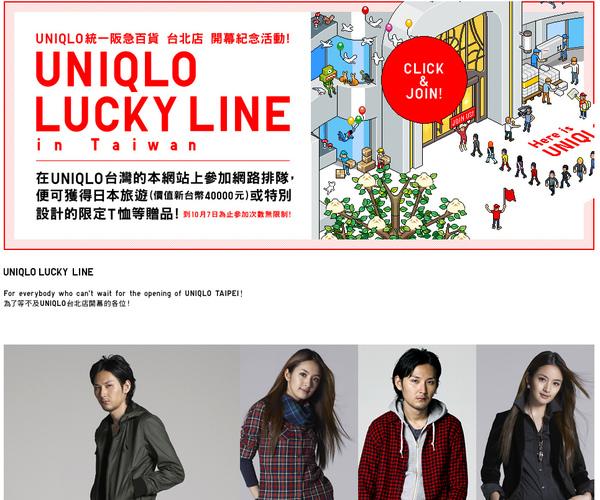 UNIQLO-4.jpg