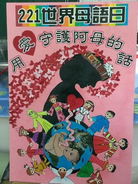 221世界母語日海報