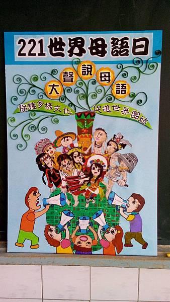 221世界母語日海報2
