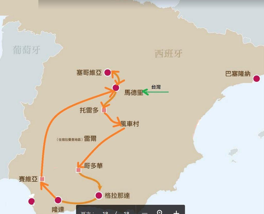 西班牙行程路線圖.jpg