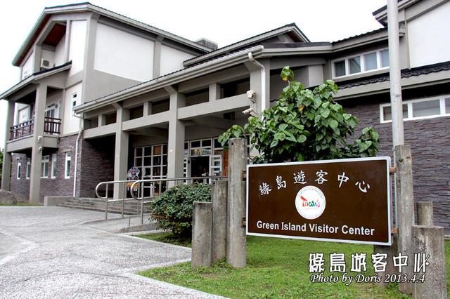 台東綠島景點★綠島遊客中心