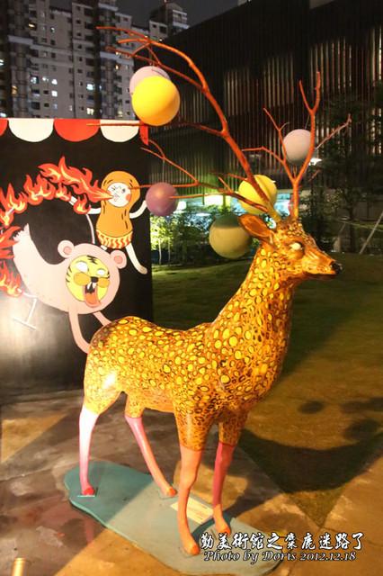 台中西區景點★勤美術館之麋鹿迷路了