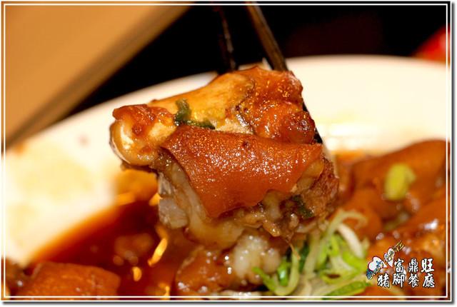 台中中區小吃★ 富鼎旺豬腳餐廳  令人消魂的美味豬腳