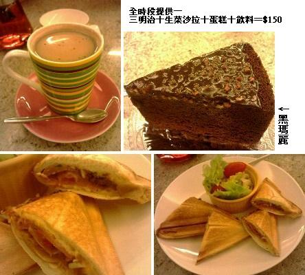 蘑菇三角麵包(附沙拉)+黑瑪麗蛋糕+瑞士巧克力
