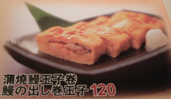蒲燒鰻玉子卷
