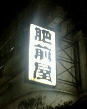 960/5/13肥前屋晚餐