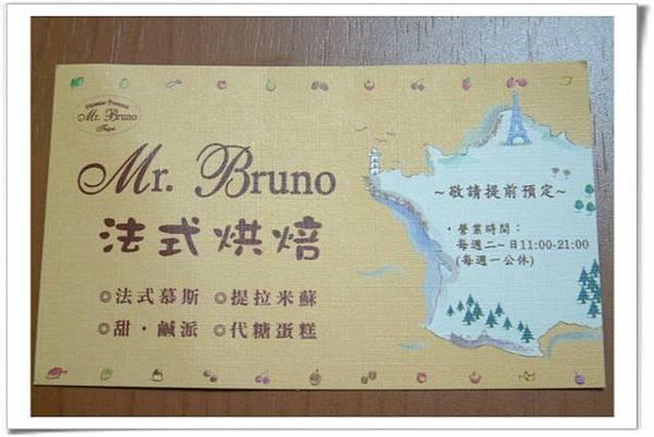 Mr.Bruno法式烘焙名片