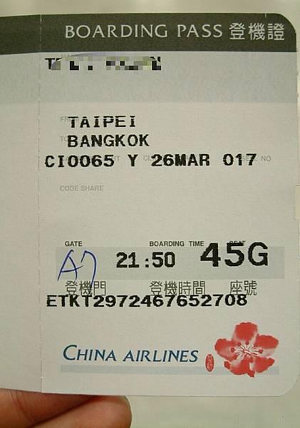 出發前往泰國啦~