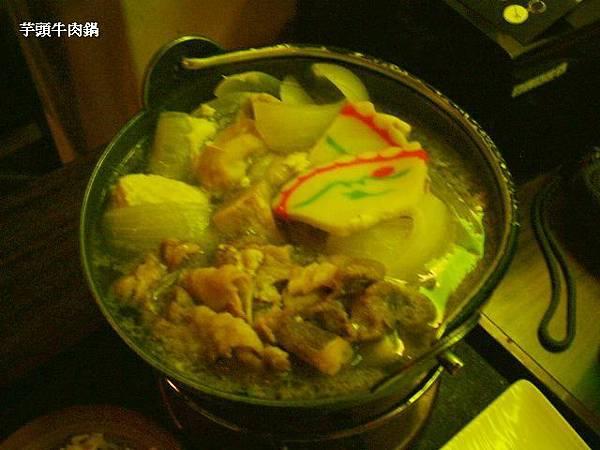 芋頭牛肉鍋