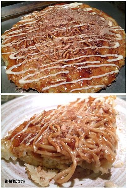 海鮮摩登燒(大阪燒裡加麵)