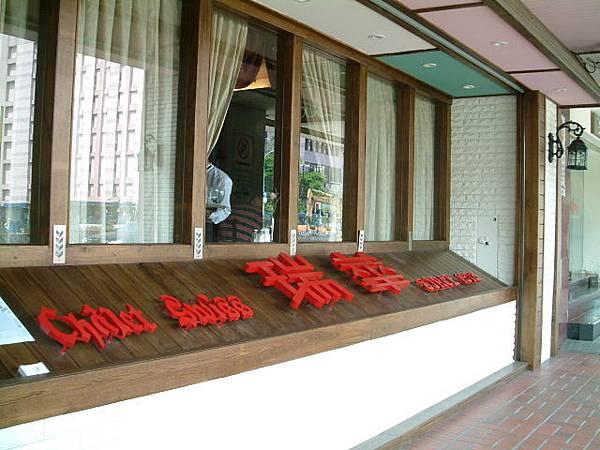2008年7月26日瑞華餐廳
